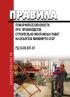 РД 34.03.307-87 Правила пожарной безопасности при производстве строительно-монтажных работ на объектах Минэнерго 2020 год. Последняя редакция
