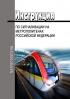 Инструкция по сигнализации на метрополитенах Российской Федерации 2019 год. Последняя редакция