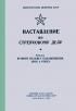 Наставление по стрелковому делу. 7,62-мм ручной пулемет Калашникова (РПК и РПКС) (3-е изд.)