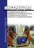 РД 07-291-99 Инструкция о порядке ведения работ по ликвидации и консервации опасных производственных объектов, связанных с пользованием недрами 2020 год. Последняя редакция