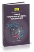 Химия гетероциклических соединений (2-е издание, переработанное)