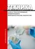 МУ 4.2.2039—05 Техника сбора и транспортирования биоматериалов в микробиологические лаборатории 2020 год. Последняя редакция