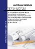 РД 34.01.602-94 Методические указания по созданию и ведению фонда нормативно-технических документов и информационному обеспечению ими подразделений предприятий (организаций) электроэнергетики 2019 год. Последняя редакция