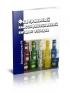 Федеральный классификационный каталог отходов 2020 год. Последняя редакция