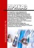 О создании на базе медицинских организаций, подведомственных Федеральному медико-биологическому агентству, врачебных психиатрических комиссий по проведению обязательного психиатрического освидетельствования работников, осуществляющих отдельные виды деятельности, в том числе деятельность, связанную с источниками повышенной опасности (с влиянием вредных веществ и неблагоприятных производственных фак