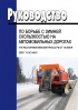 Руководство по борьбе с зимней скользкостью на автомобильных дорогах 2019 год. Последняя редакция