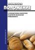 Примерное положение о производственных лабораториях предприятий хлебопекарной промышленности 2019 год. Последняя редакция