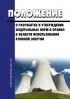 Положение о разработке и утверждении федеральных норм и правил в области использования атомной энергии 2019 год. Последняя редакция