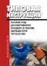 Инструкция по охране труда для электромонтера по надзору за трассами кабельных сетей ТИ РМ-072-2002 2020 год. Последняя редакция