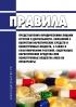 Правила представления юридическими лицами отчетов о деятельности, связанной с оборотом наркотических средств и психотропных веществ, а также о культивировании растений, содержащих наркотические средства или психотропные вещества либо их прекурсоры 2020 год. Последняя редакция