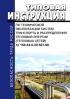 РД 153-34.0-20.507-98 Типовая инструкция по технической эксплуатации систем транспорта и распределения тепловой энергии (тепловых сетей) (с Изменением N 1) 2020 год. Последняя редакция