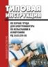 РД 34.03.229-88 Типовая инструкция по охране труда для электромонтера по испытаниям и измерениям 2019 год. Последняя редакция