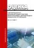 МУ 3.5.1.3439-17 Оценка чувствительности к дезинфицирующим средствам микроорганизмов, циркулирующих в медицинских организациях 2020 год. Последняя редакция