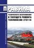 ЦТ-468 Правила технического обслуживания и текущего ремонта тепловозов 2ТЭ116