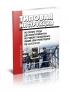 РД 34-03-230-88 Типовая инструкция по охране труда для электромонтера по ремонту воздушных линий электропередачи