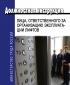 Должностная инструкция лица,ответственного за организацию эксплуатации лифтов