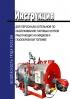 Инструкция для персонала котельной по обслуживанию паровых котлов работающих на жидком и газообразном топливе
