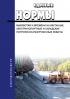 Единые нормы выработки и времени на вагонные, автотранспортные и складские погрузочно-разгрузочные работы