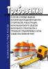 РД-11-02-2006. Требования к составу и порядку ведения исполнительной документации при строительстве, реконструкции, капитальном ремонте объектов капитального строительства и требования, предъявляемые к актам освидетельствования работ 2019 год. Последняя редакция