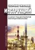Сборник типовых инструкций по охране труда для предприятий нефтепродуктообеспечения 2019 год. Последняя редакция