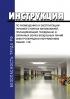 РД 34.02.201-91. Инструкция по размещению и эксплуатации гаражей-стоянок автомобилей, принадлежащих гражданам, в охранных зонах воздушных линий электропередачи напряжением свыше 1 кВ 2019 год. Последняя редакция