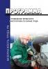 Программа проведения первичного инструктажа по охране труда