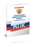 Арбитражный процессуальный кодекс РФ 2020 год. Последняя редакция
