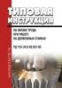 РД 153-34.0-03.293-00 Типовая инструкция по охране труда при работе на долбежных станках 2019 год. Последняя редакция