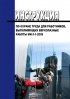 МИ-3-1-2009 Инструкция по охране труда для работников, выполняющих верхолазные работы 2020 год. Последняя редакция