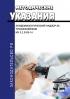 МУ 3.2.3163-14 Эпидемиологический надзор за трихинеллёзом 2019 год. Последняя редакция