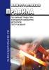 ПОТ Р М-006-97 Межотраслевые правила по охране труда при холодной обработке металлов 2019 год. Последняя редакция