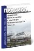 Правила пожарной безопасности в нефтяной промышленности. ППБО-85 2020 год. Последняя редакция