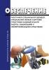 Обеспечение работников специальной одеждой, специальной обувью и другими средствами индивидуальной защиты, смывающими и обезвреживающими средствами