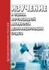 МУ 3.5.2431-08 Изучение и оценка вирулицидной активности дезинфицирующих средств 2019 год. Последняя редакция