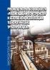 Руководство по безопасности. Рекомендации по устройству и безопасной эксплуатации технологических трубопроводов 2019 год. Последняя редакция