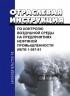 ИБТВ 1-087-81 Отраслевая инструкция по контролю воздушной среды на предприятиях нефтяной промышленности 2019 год. Последняя редакция
