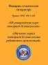 """Нормы пожарной безопасности """"Обучение мерам пожарной безопасности работников организаций"""". 2019 год. Последняя редакция"""
