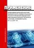 МУ 3.3.2.2437—09 Применение термоиндикаторов для контроля температурного режима хранения и транспортирования медицинских иммунобиологических препаратов в системе «холодовой цепи» 2019 год. Последняя редакция