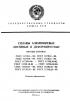ГОСТ 11739.1-90 Сплавы алюминиевые литейные и деформируемые. Методы определения оксида алюминия 2019 год. Последняя редакция