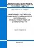 СП 148.13330.2012 Помещения в учреждениях социального и медицинского обслуживания. Правила проектирования 2019 год. Последняя редакция
