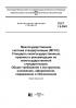 ГОСТ 1.5-2001 МГСС. Стандарты межгосударственные, правила и рекомендации по межгосударственной стандартизации. Общие требования к построению, изложению, оформлению, содержанию и обозначению 2019 год. Последняя редакция