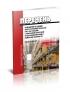 РД 34.03.350-98 Перечень помещений и зданий энергетических объектов РАО