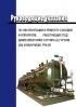 РУА-93. Руководящие указания по эксплуатации и ремонту сосудов и аппаратов, работающих под давлением ниже 0,07 мпа (0,7 кгс/кв. см) и вакуумом 2019 год. Последняя редакция