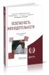 Безопасность жизнедеятельности: учебник и практикум для акдемического баклавриата (3-е издание, переработанное и дополненное)