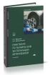 Практикум по технической эксплуатации автомобилей (3-е издание, переработанное)