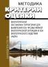 Критерии оценки экологической обстановки территорий для выявления зон чрезвычайной экологической ситуации и зон экологического бедствия 2019 год. Последняя редакция