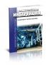 Должностная инструкция инженера-теплотехника