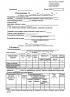 Распоряжение и акт на очистку, сушку зерна, зернобобовых и масличных культур Форма № ЗПП-34