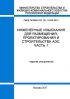 СП 151.13330.2012 Инженерные изыскания для размещения, проектирования и строительства АЭС. Часть 1 2020 год. Последняя редакция