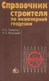 Справочник строителя по инженерной геодезии